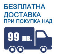 Безплатна доставка за поръчки над 99 лв